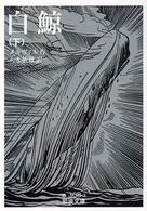 白鯨 下 岩波文庫