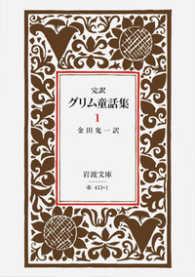 グリム童話集 1 完訳 岩波文庫