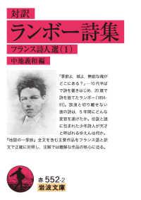 ランボー詩集 対訳 岩波文庫