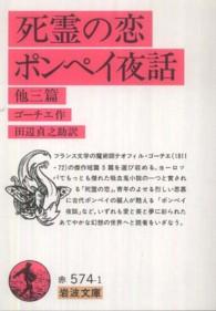 死霊の恋 ; ポンペイ夜話 他三篇 岩波文庫 ; 赤(32)-574-1
