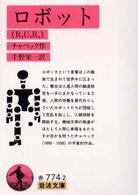 ロボット (R.U.R.)