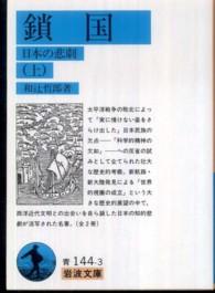 鎖国 上 日本の悲劇 岩波文庫