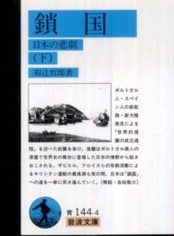 鎖国 下 日本の悲劇 岩波文庫