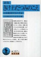 きけわだつみのこえ 日本戦没学生の手記 岩波文庫