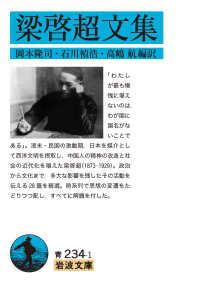 梁啓超文集 岩波文庫 ; 青(33)-234-1