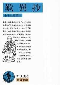 歎異抄 改版