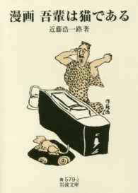 漫画吾輩は猫である 岩波文庫