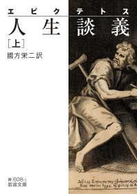 人生談義 上 岩波文庫 ; 青(33)-608-1