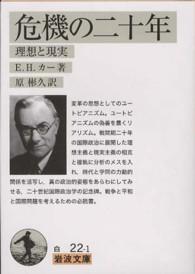 危機の二十年 理想と現実 岩波文庫 34-022-1