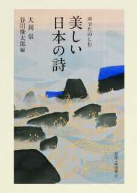 声でたのしむ美しい日本の詩