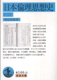 日本倫理思想史