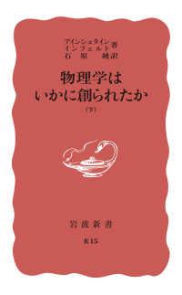 物理学はいかに創られたか 下巻 初期の観念から相対性理論及び量子論への思想の発展 岩波新書
