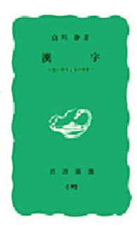 漢字 生い立ちとその背景 岩波新書