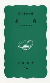 奈良 古代史への旅 岩波新書(青版)