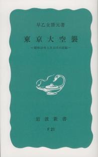 東京大空襲 昭和20年3月10日の記録 岩波新書