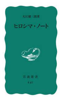 ヒロシマ・ノート 岩波新書