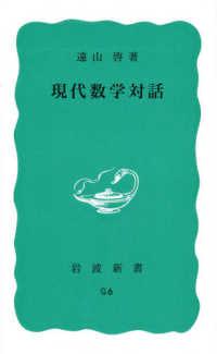 現代数学対話 643 岩波新書 ; 青-643