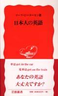 日本人の英語 岩波新書 ; 新赤版