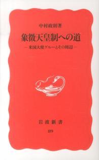 象徴天皇制への道 米国大使グルーとその周辺 岩波新書