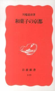 和菓子の京都 岩波新書(新赤版)