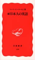 日本人の英語 続 2 岩波新書 新赤版 139