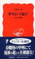 俳句という遊び 句会の空間 岩波新書