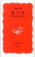 裏日本 近代日本を問いなおす 岩波新書