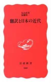翻訳と日本の近代