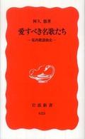 愛すべき名歌たち 私的歌謡曲史 岩波新書 ; 新赤版 625