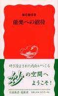 能楽への招待 岩波新書(新赤版)823