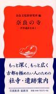奈良の寺 世界遺産を歩く 岩波新書(新赤版)