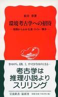 環境考古学への招待 発掘からわかる食・トイレ・戦争 岩波新書