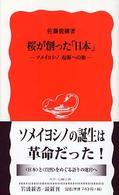 桜が創った「日本」 ソメイヨシノ起源への旅