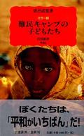 難民キャンプの子どもたち : カラー版 岩波新書