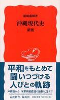 沖縄現代史