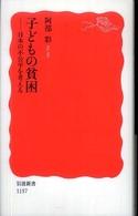 日本の不公平を考える 岩波新書. 子どもの貧困