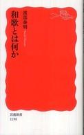 和歌とは何か 岩波新書 新赤版 1198