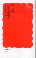 マルコムX 人権への闘い 岩波新書  新赤版1224