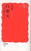 白楽天 : 官と隠のはざまで 岩波新書 新赤版 1228