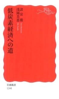 低炭素経済への道 岩波新書
