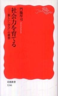 社会力を育てる 新しい「学び」の構想 岩波新書