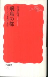 飛鳥の都 岩波新書 新赤版 1273 シリーズ日本古代史 3