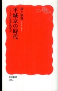 平城京の時代 岩波新書 新赤版 1274 シリーズ日本古代史 4