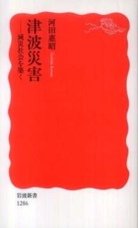 津波災害 減災社会を築く 岩波新書