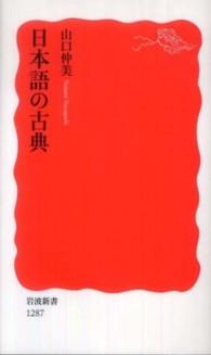 日本語の古典 岩波新書