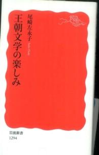王朝文学の楽しみ 岩波新書 ; 新赤版 1294