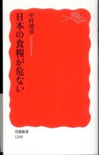 日本の食糧が危ない 岩波新書