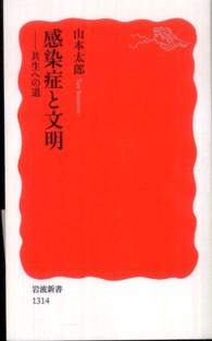 感染症と文明 共生への道 岩波新書  新赤版1314