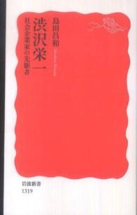 渋沢栄一 社会企業家の先駆者 岩波新書 ; 新赤版 1319