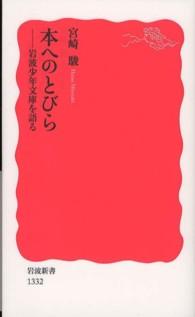 本へのとびら 岩波少年文庫を語る